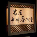 中井春風堂