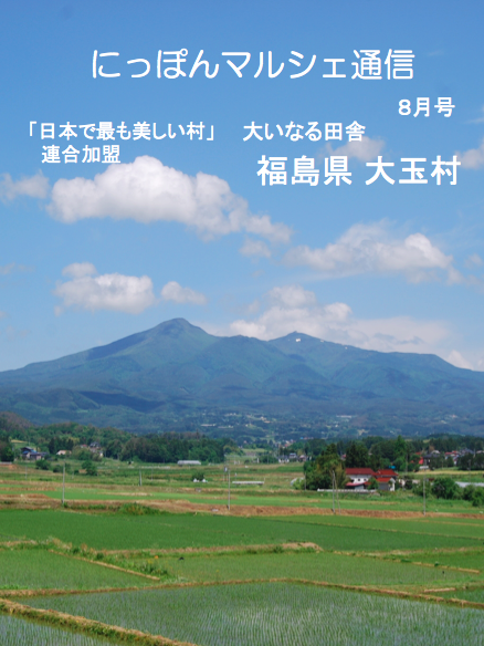 大玉村Book