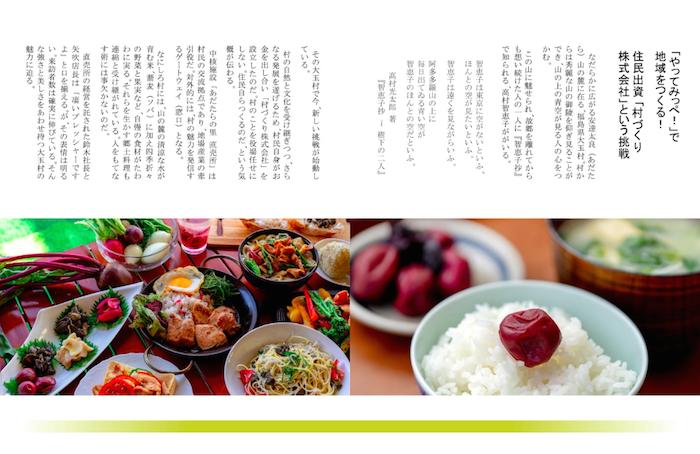 大玉村Book2