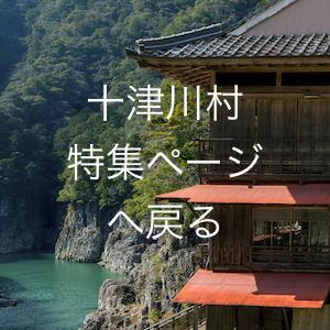 十津川村バナー