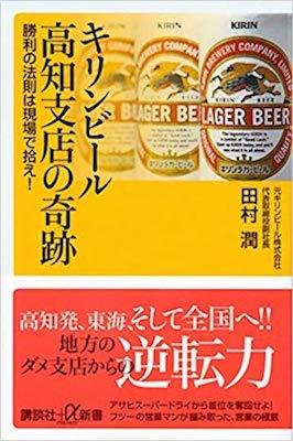 キリンビール高知支店
