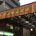 endoji_street