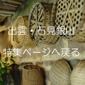 出雲・石見銀山 特集ロゴ