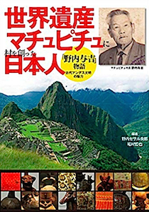 世界遺産・マチュピチュの日本人村長・野内与吉