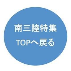 南三陸TOPロゴ